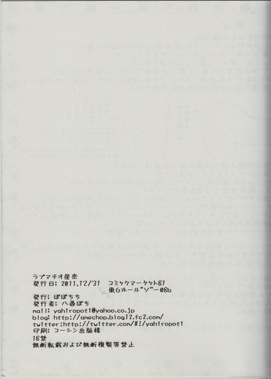 ฤทธิ์ยาโป๊ว - หน้า 23
