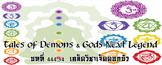 http://readtdg2.blogspot.com/2016/11/tales-of-demons-gods-next-legend-44434.html