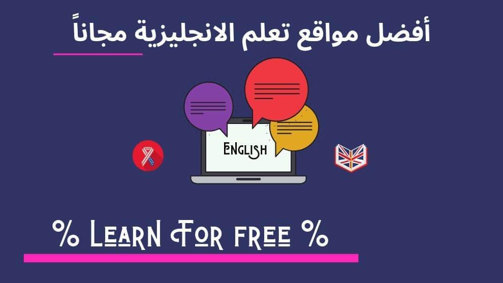 مواقع-تعليم-اللغة-الإنجليزية-مجاناً