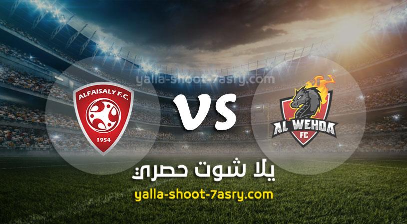 الوحدة يفوز على الفيصلي بهدف وحيد في الجولة الثالثه عشر من الدوري السعودي