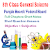 8th General Science Notes In PDF Federal Board Punjab Board