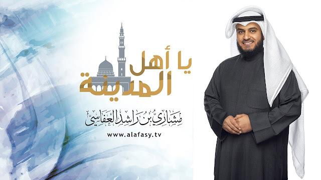 يا أهل المدينة مشاري راشد العفاسي