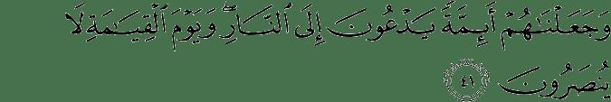 Surat Al Qashash ayat 41