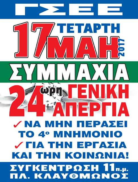 Κάλεσμα της ΓΣΕΕ για συμμετοχή στην 24ωρη Γενική Απεργία στις 17 Μαΐου