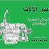 كتاب عناصر الآلات - أطلس في التصميم الميكانيكي - خالد رشدي بركات