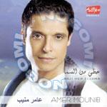 Nona El Top Amer Mounib