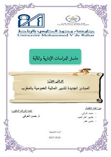 عرض جديد حول المبادئ الجديدة لتدبير المالية العمومية بالمغرب - التحميل PDF