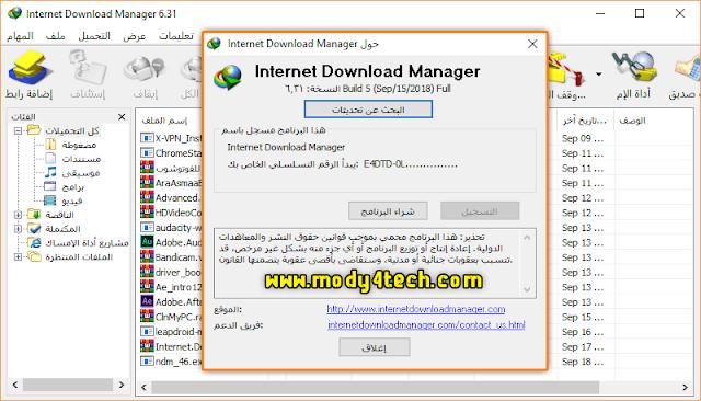 تحميل برنامج انترنت داونلود مانجر كامل بدون رسائل مزعجة
