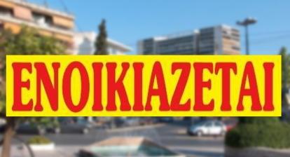 Ζητείται διαμέρισμα για ενοικίαση στην περιοχή του Ναυπλίου