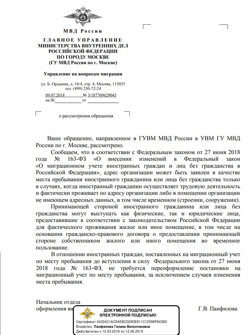 Федеральный закон о банкротстве юридического лица
