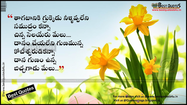 Best telugu humanity Quotations