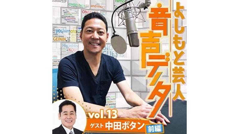 中田カウス・ボタンはアイドル漫才師のさきがけ|audible『よしもと芸人音声データ』
