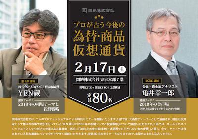 http://www.okachi.jp/seminar/detail20180217t.php