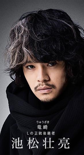 Sousuke Ikematsu sebagai Ryuzaki - Death Note Live-Action 2016