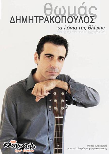 Θωμάς Δημητρακόπουλος-Τα Λόγια Της Θλίψης