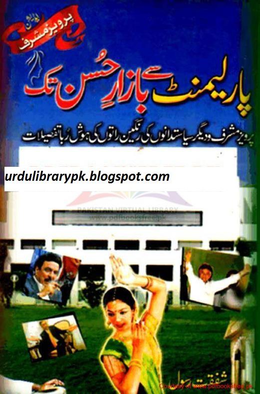 Parliament Se Bazar E Husn Tak Urdu PDF Book