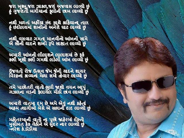 हुं गुजराती बगीचानां फूलोनी छाब लाव्यो छुं Gujarati Gazal By Naresh K. Dodia