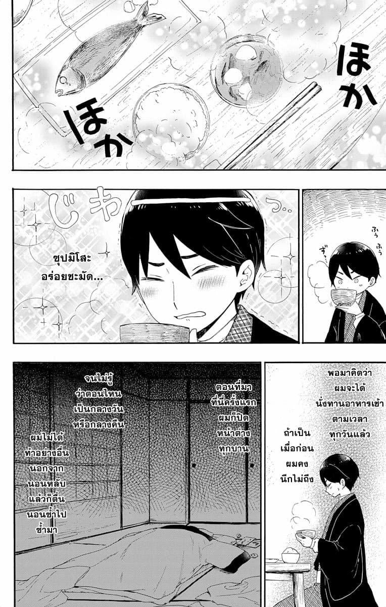 อ่านการ์ตูน Taishou Otome Otogibanashi ตอนที่ 2 หน้าที่ 4