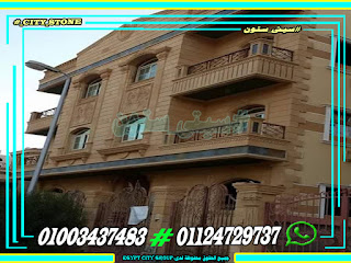 واجهات حجر هاشمى واجهات منازل مصرية - سيتى ستون 01124729737