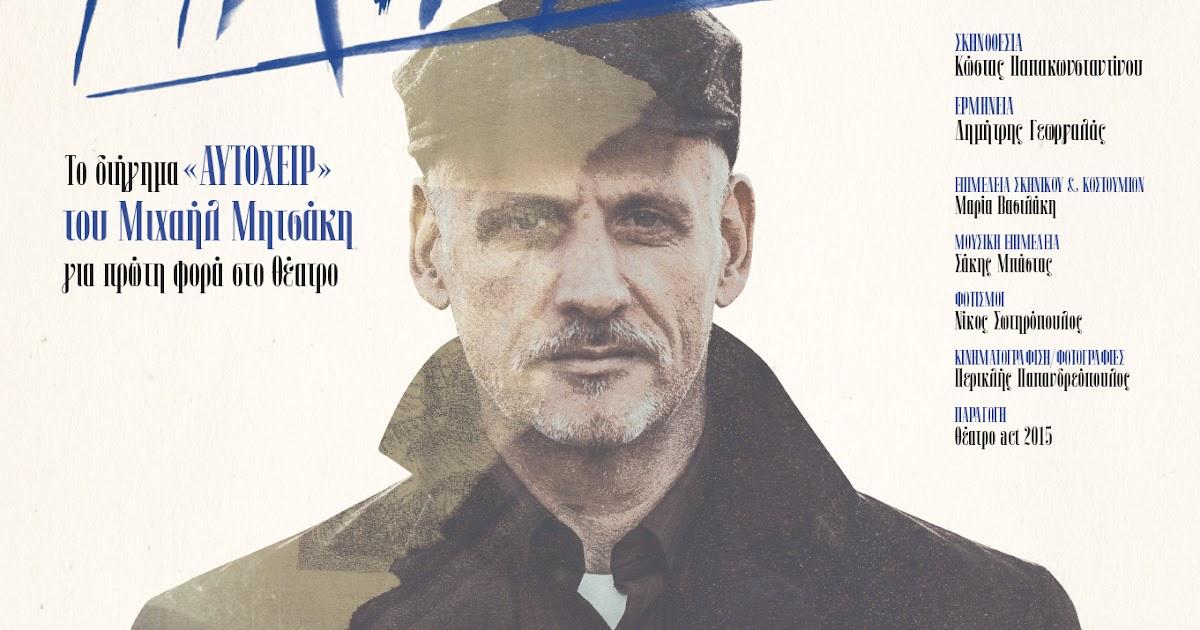 «Αυτόχειρ» στο θέατρο act - Κάθε Δευτέρα και Τρίτη του Φεβρουαρίου -  ΗΜΕΡΗΣΙΟΣ 8b575c8044a