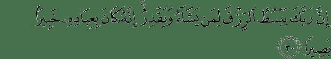 Surat Al Isra' Ayat 30