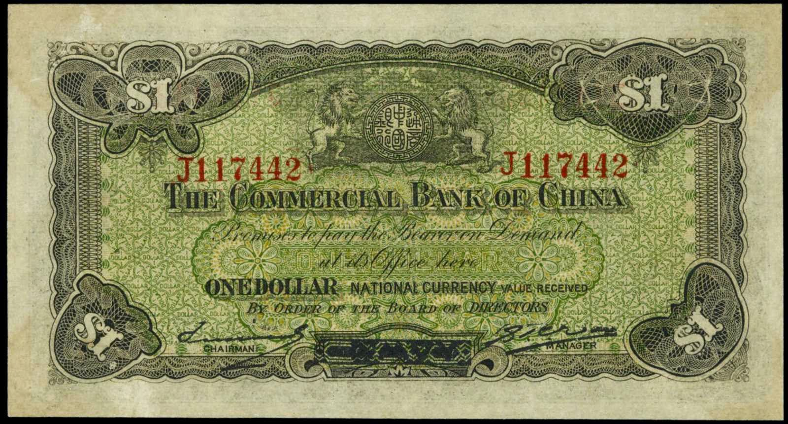 China paper money 1 Dollar banknote 1929 Commercial Bank of China