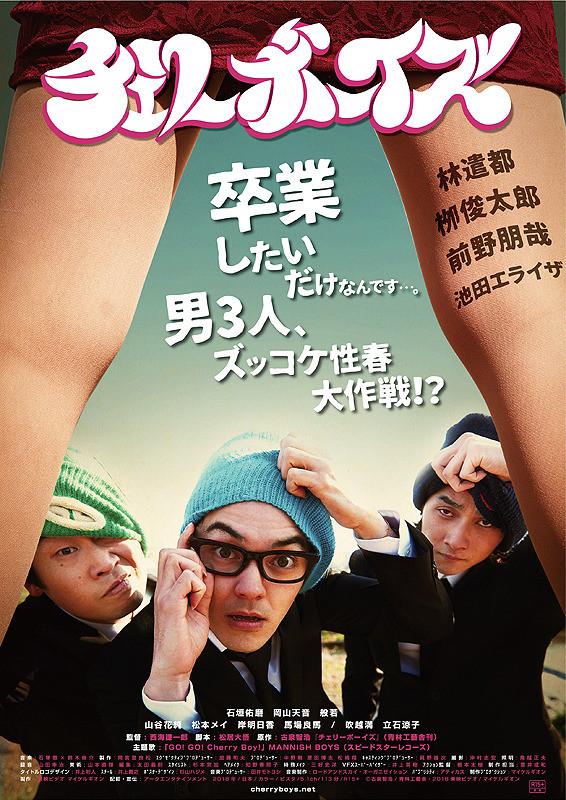 Sinopsis Cherry Boys / Cheri Boizu / チェリーボーイズ (2018) - Film Jepang