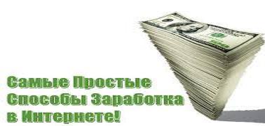 Как заработать в интернете из латвии как заработать денег на андроиде в интернете