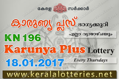 Kerala Lottery Results  18-Jan-2018 Karunya Plus KN-196 www.keralalotteries.net