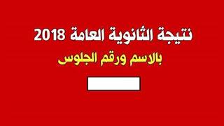 اعلان أوائل الثانوية العامة 2018 بمصر و نتيجة الثانوية العامة يوم الخميس القادم
