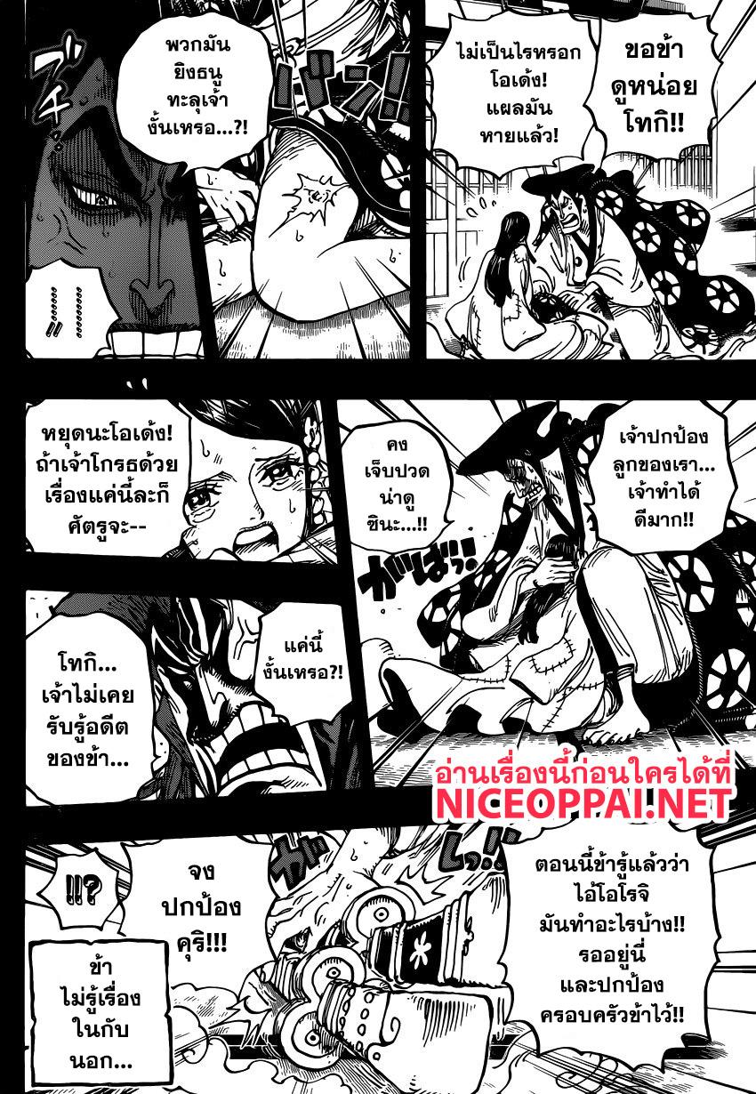 อ่านการ์ตูน One Piece ตอนที่ 968 หน้าที่ 14