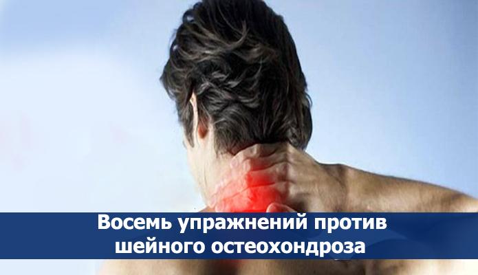 Остеохондроз шейно-грудного отдела позвоночника симптомы и лечение
