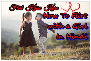 how to flirt with a girl in hindi