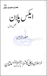 X Plan imran series by Safdar Shaheen