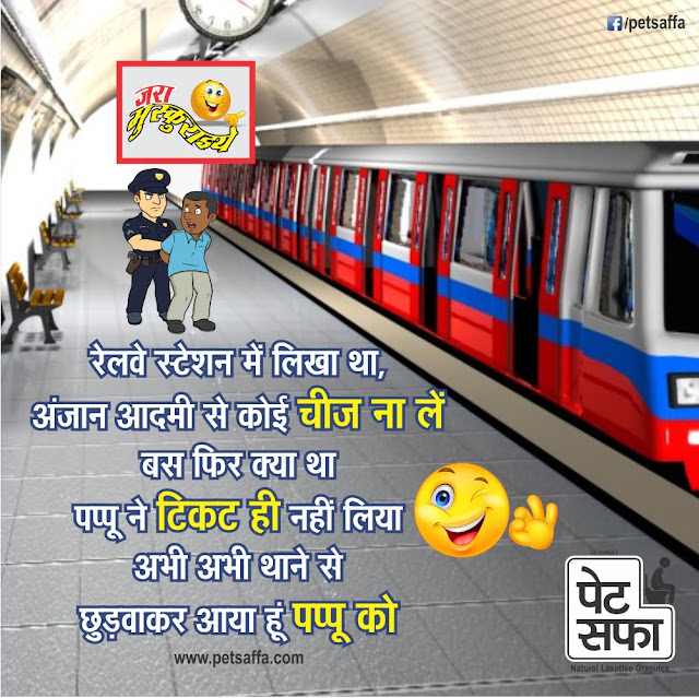 Best Hindi Jokes in India