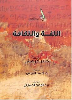 تحميل كتاب اللغة والثقافة pdf - كلير كرامش
