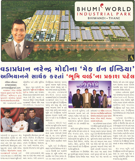 """BHUMI WORLD"" INDUSTRIAL PARK, BHIWANNDI - THANE ARTICLE"