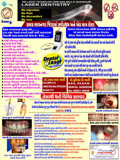 Navdant Dental Laser And Implant Center Bhavnagar Gujarat 2011