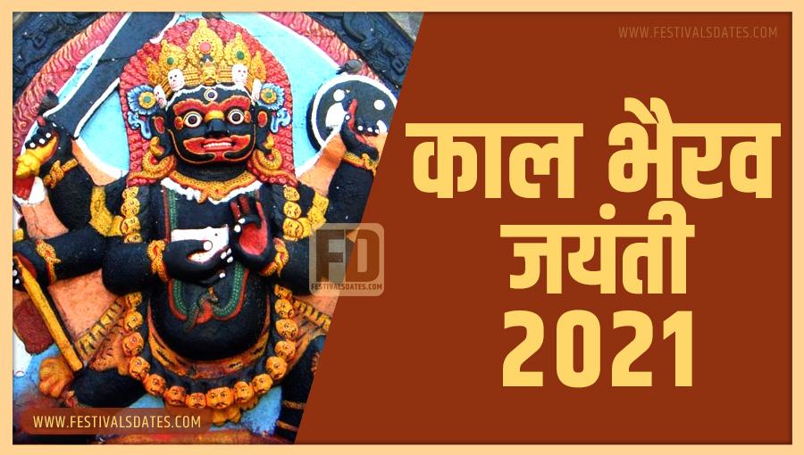 2021 काल भैरव जयंती तारीख व समय भारतीय समय अनुसार