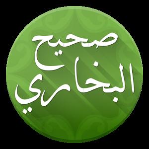 تحميل تطبيق sahih bukhari موسوعة صحيح البخاري للاندرويد