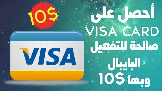 الحصول على Visa Card صالحة لتفعيل بايبال مشحونة ب 10 دولار