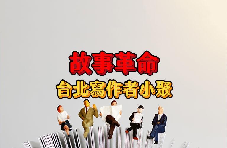 《故事革命》- 李洛克2020台北寫作者小聚
