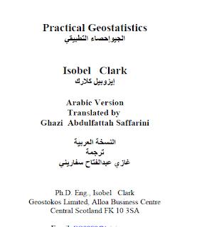 كتاب الجيو إحصاء التطبيقي Practical Geostatistics PDF