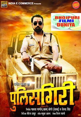 Policegiri Bhojpuri Movie