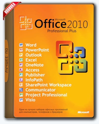 microsoft project professional plus 2010 download