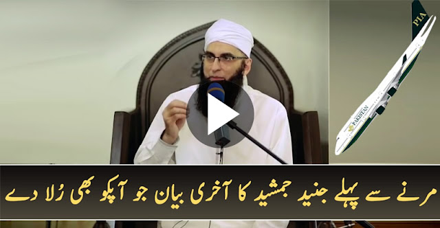 Must Watch - Junaid Jamshed Last Bayan Before Plane Crash - You Cant Stop Tears!