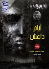 تحميل كتاب أيام داعش PDF مصطفى محمود عواض