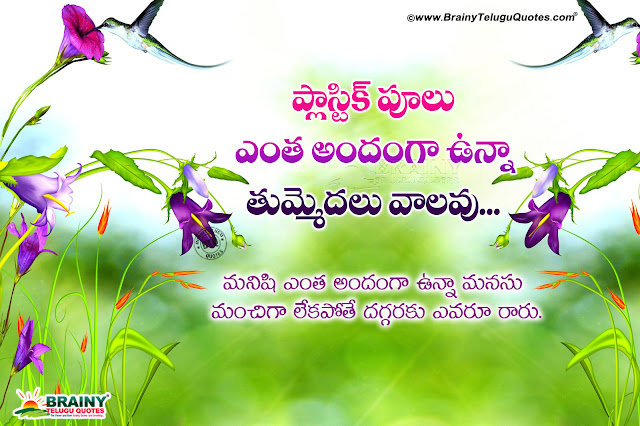famous telugu life quotes, best inspirational thoughts in Telugu, motivational success thoughts in Telugu