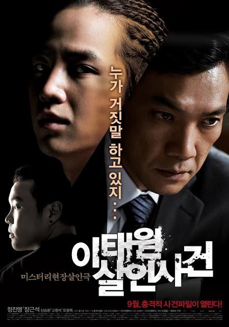 Korean Film Club: Itaewon Murder Case (2009)