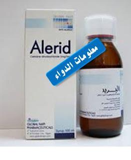 اليريد شراب Alerid | اليريد للحساسية ومضادللهستامين